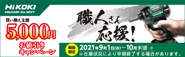 HIKOKI職人さん応援キャンペーン