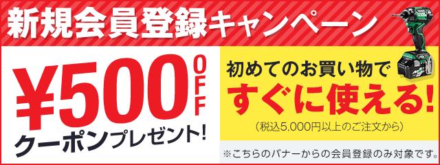 初回限定会員登録で500円クーポン進呈